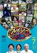 クレイジージャーニー Vol.7 1