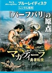 【Blu-ray】マガディーラ 勇者転生