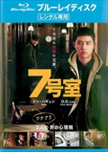 【Blu-ray】7号室