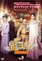 龍珠伝 ラストプリンセス 9