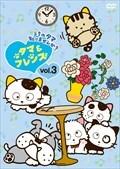 タマ&フレンズ〜うちのタマ知りませんか?〜 Vol.3