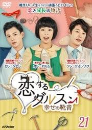恋するダルスン〜幸せの靴音〜 Vol.21