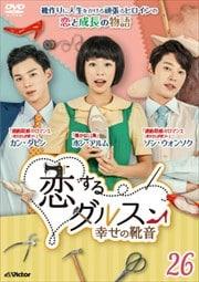 恋するダルスン〜幸せの靴音〜 Vol.26