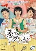 恋するダルスン〜幸せの靴音〜 Vol.34