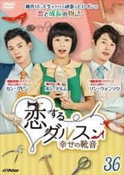 恋するダルスン〜幸せの靴音〜 Vol.36