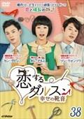 恋するダルスン〜幸せの靴音〜 Vol.38