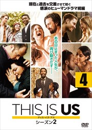 THIS IS US/ディス・イズ・アス シーズン2 vol.4