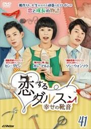 恋するダルスン〜幸せの靴音〜 Vol.41