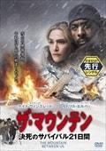 【ゲオ先行】ザ・マウンテン 決死のサバイバル21日間