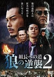 組長への道〜狼の逆襲2〜