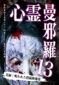 心霊曼邪羅13 最恐心霊動画 厳選11本