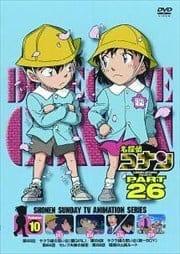 名探偵コナン DVD PART26 vol.10