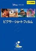ピクサー・ショート・フィルム Vol.3
