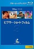 【Blu-ray】ピクサー・ショート・フィルム Vol.3