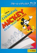 【Blu-ray】セレブレーション!ミッキーマウス