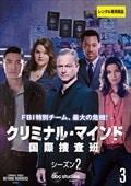 クリミナル・マインド 国際捜査班 シーズン2 Vol.3