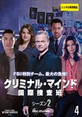 クリミナル・マインド 国際捜査班 シーズン2 Vol.4