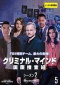 クリミナル・マインド 国際捜査班 シーズン2 Vol.5