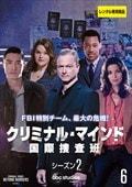 クリミナル・マインド 国際捜査班 シーズン2 Vol.6