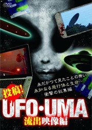 投稿!UFO・UMA 流出映像編