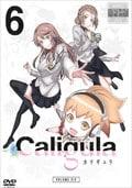Caligula -カリギュラ- 第6巻