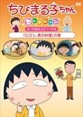 ちびまる子ちゃんセレクション 『ヒロシ、男の料理』の巻