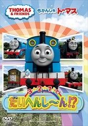 きかんしゃトーマス 3☆2☆1!でだいへんし〜ん!?