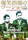 爆笑問題/「爆笑問題のツーショット 2018 結成30周年記念Edition 〜爆笑問題が選ぶBest Selection〜」 2枚組 Disc.2