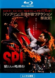 【Blu-ray】SPL 狼たちの処刑台