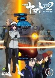 宇宙戦艦ヤマト2202 愛の戦士たち 6