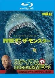 【Blu-ray】MEG ザ・モンスター