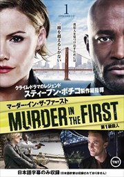 MURDER IN THE FIRST/第1級殺人 Vol.1