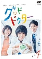 グッド・ドクター 4