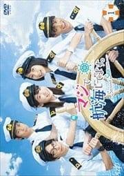 マジで航海してます。〜Second Season〜 Vol.1