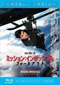 【Blu-ray】ミッション:インポッシブル/フォールアウト