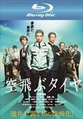 【Blu-ray】空飛ぶタイヤ