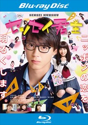 【Blu-ray】センセイ君主