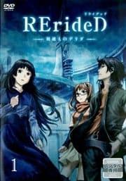RErideD-刻越えのデリダ- 第1巻