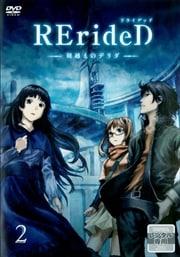 RErideD-刻越えのデリダ- 第2巻