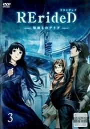 RErideD-刻越えのデリダ- 第3巻