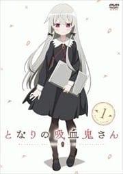 となりの吸血鬼さん Vol.1