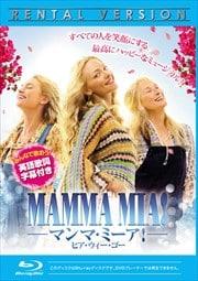 【Blu-ray】マンマ・ミーア! ヒア・ウィー・ゴー