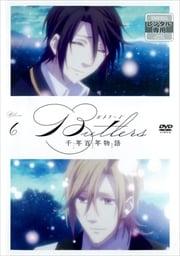 Butlers〜千年百年物語〜 第6巻