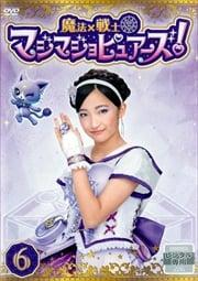 魔法×戦士 マジマジョピュアーズ! Vol.6