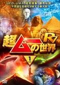 超ムーの世界R7 vol.1