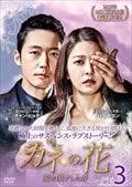 カネの花〜愛を閉ざした男〜 Vol.3