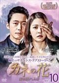 カネの花〜愛を閉ざした男〜 Vol.10