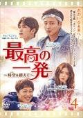 最高の一発〜時空(とき)を超えて〜 Vol.4