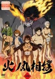 火ノ丸相撲 【1】