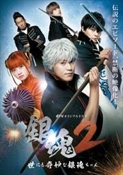 dTVオリジナルドラマ「銀魂2 -世にも奇妙な銀魂ちゃん-」